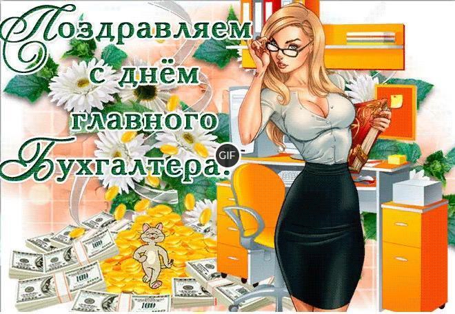 Гифки с днём главного бухгалтера