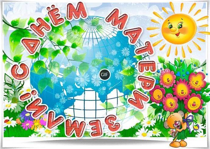 Гифки с международным днём Земли
