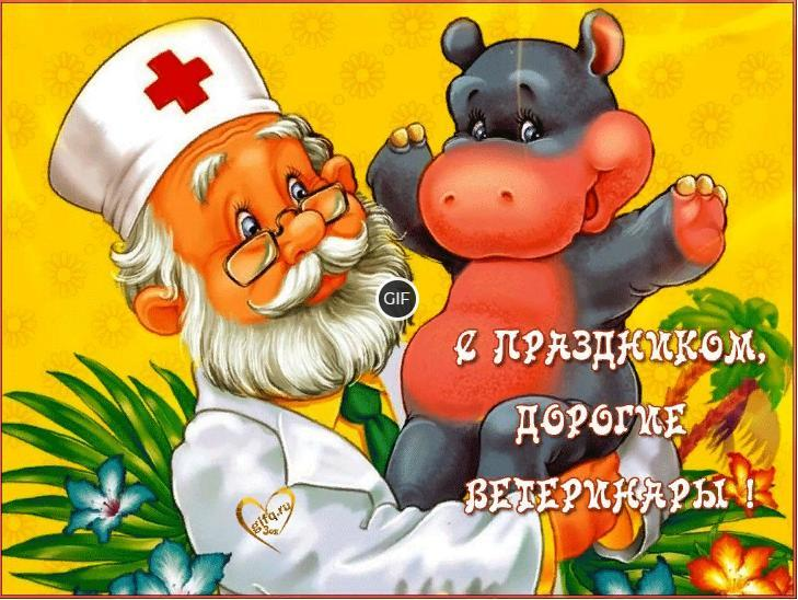 Гифки с международным днем ветеринарного врача