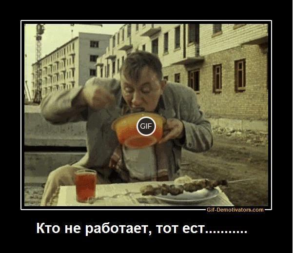 Гифка кто не работает тот ест