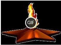 Гифка вечный огонь на прозрачном фоне