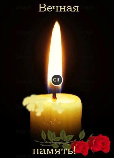 Гифка горящая свеча вечная память