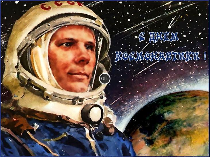 Гифки с днем космонавтики поехали