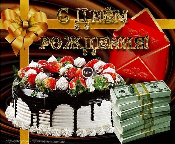 Красивая мерцающая гифка с днём рождения с тортом