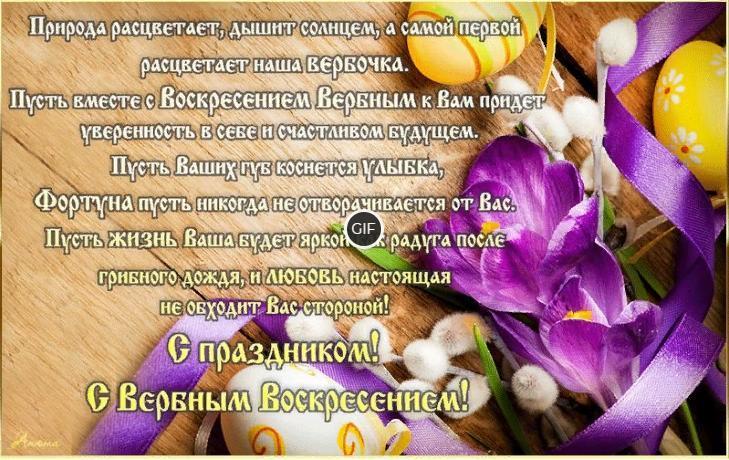 Гифки с поздравлениями на Вербное Воскресенье