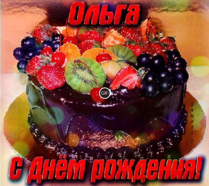 Мерцающие открытки с днём рождения Ольга