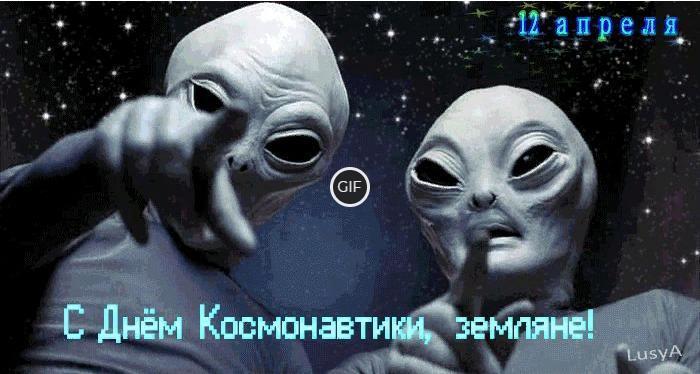 Прикольные гифки с днем космонавтики