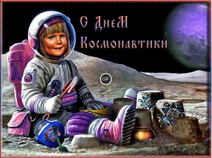 Смешная картинка днём космонавтики