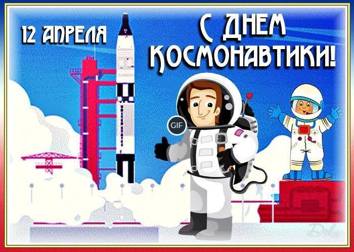 Прикольная gif картинка с днём космонавтики 12 апреля