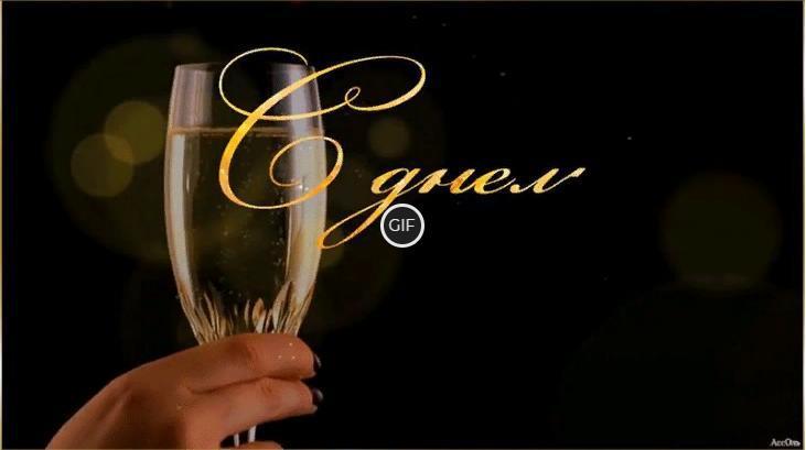 Очень красивая открытка с днём рождения с шампанским