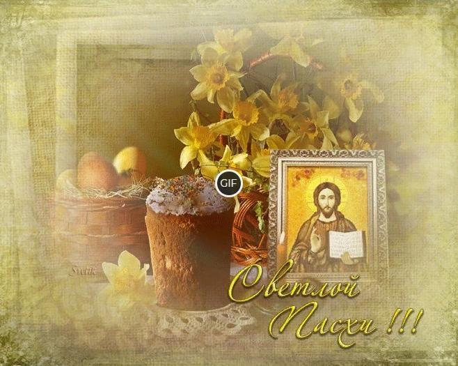 19 апреля 2020 год – Праздник Пасха!