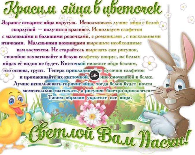 Красим яйца в цветочек, Светлой вам Пасхи