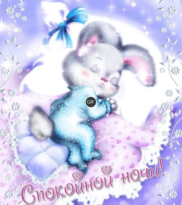 Красивая гифка спокойной ночи с зайкой