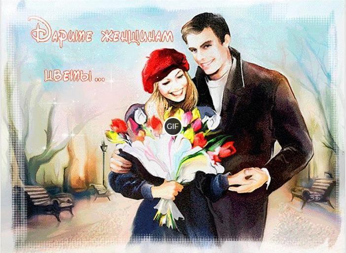 Гифка дарите женщинам цветы