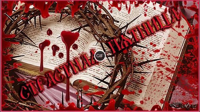 Гифка страстная пятница, дата распятия Христа