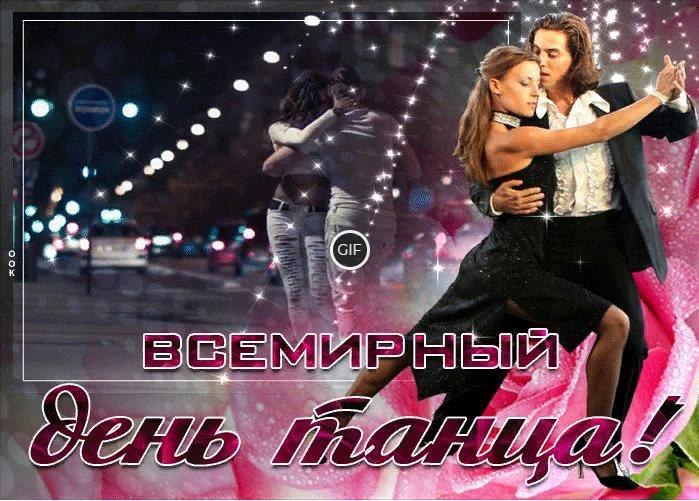 Гифки с всемирным днем танца