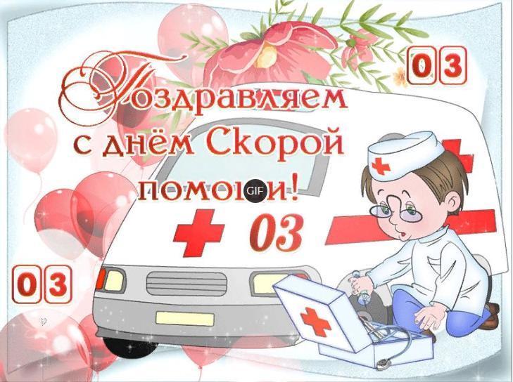 Гифки с днём скорой помощи
