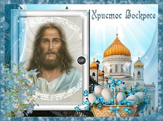Картинка Христос Воскресе Пасха 19 апреля 2020 год