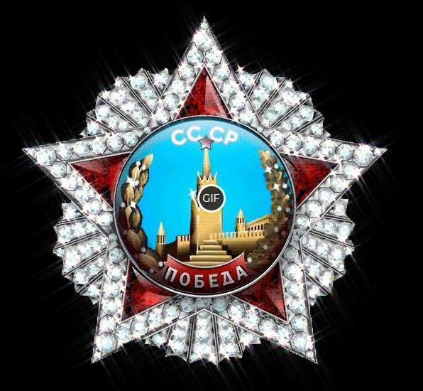 Гифка орден, звезда СССР