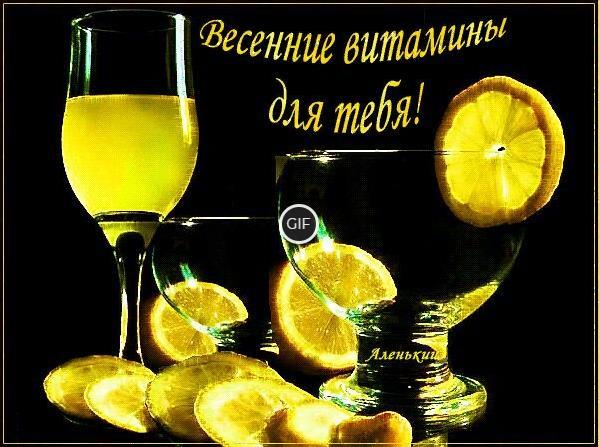 Гифка Весенние витамины для тебя