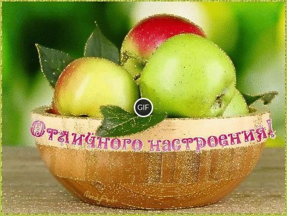 Мерцающая гиф картинка отличного настроения с яблоками