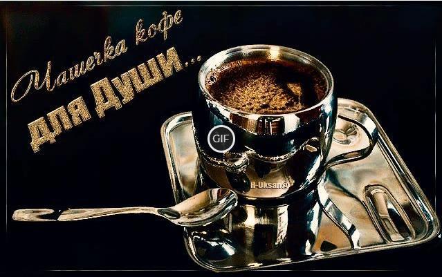 Гифка чашечка кофе для души