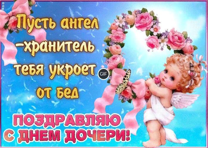 Поздравление с днём дочери гифки