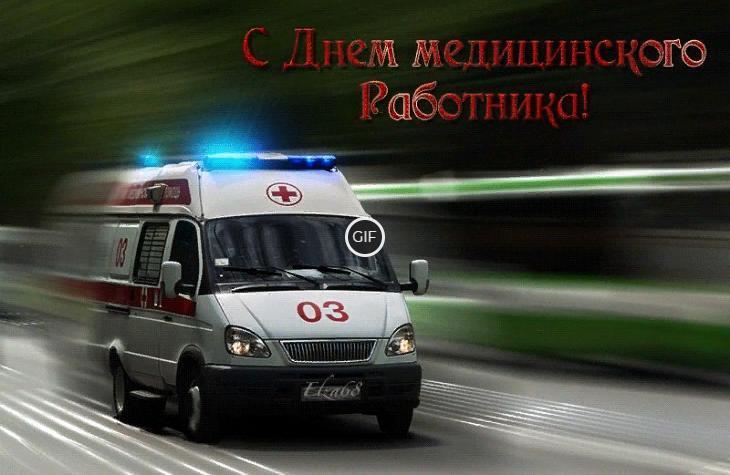 Гифки день скорой помощи