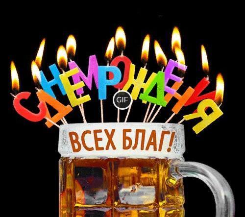 Поздравления с днём рождения мужчине прикольные