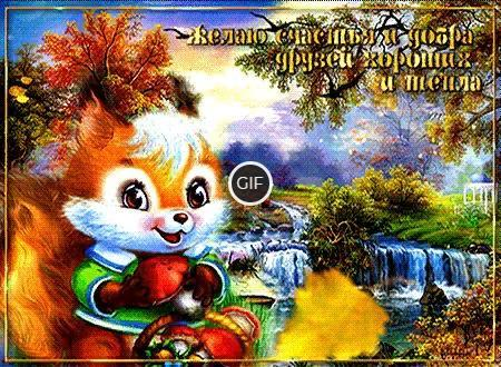 Гифка Желаю счастья и добра друзей хороших и тепла