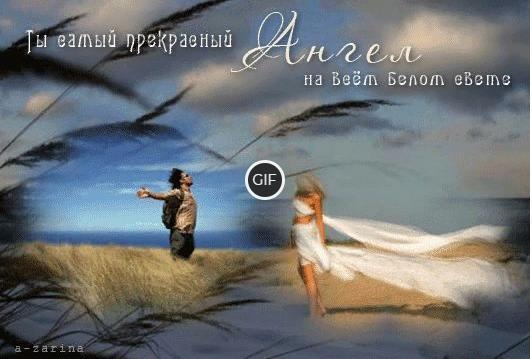 Гифка Ты самый прекрасный Ангел на всём белом свете