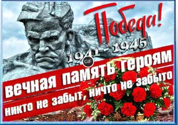 Картинки Великая Победа 1941-1945