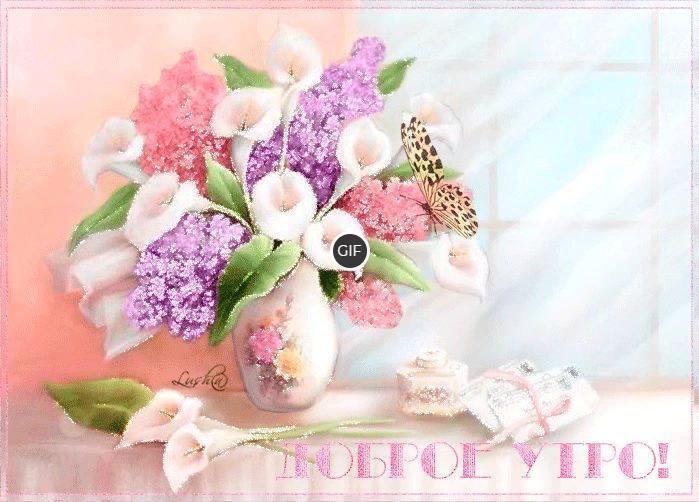 Открытки с добрым утром с цветами