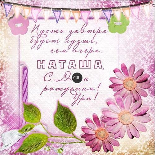 Гифки с днём рождения Наталья со стихами