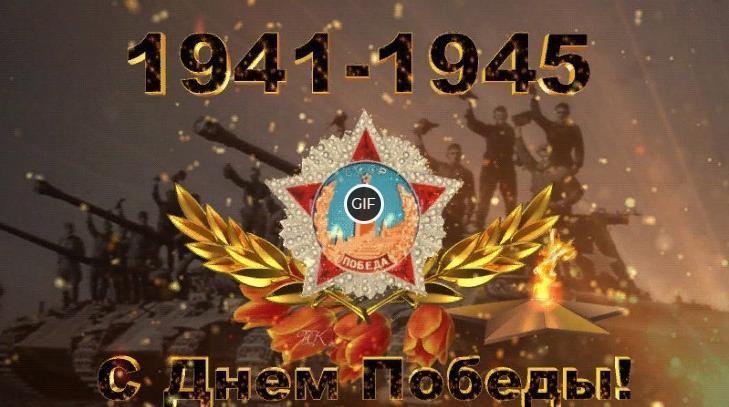 Открытки с днём 75 летия победы гифки