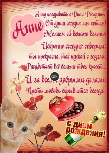 Открытка Анне с днем рождения гиф