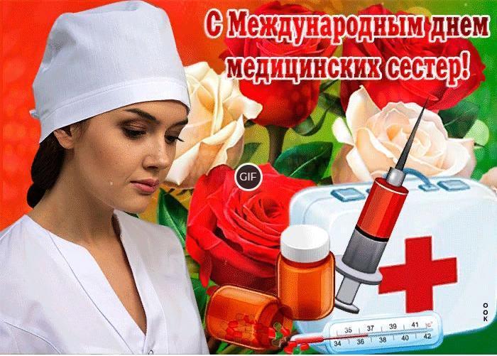 Гифки с международным днем медицинских сестёр