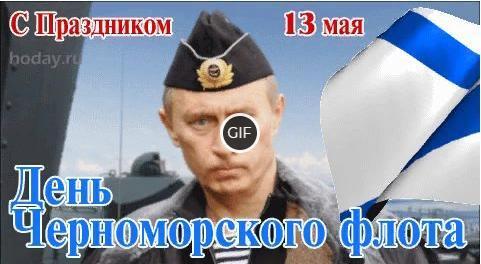 Гифки с днём Черноморского флота России
