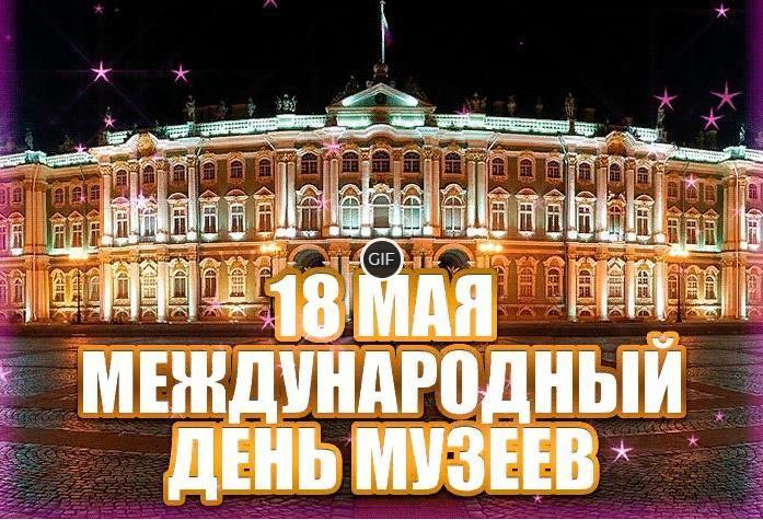 Гифки Международный день музеев