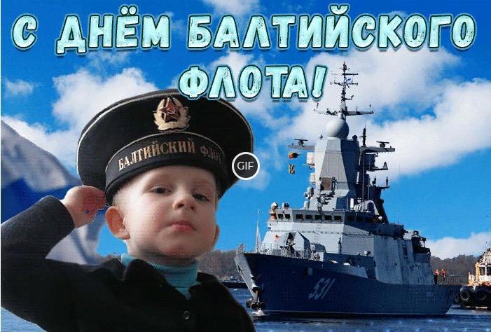Гифки День Балтийского флота России