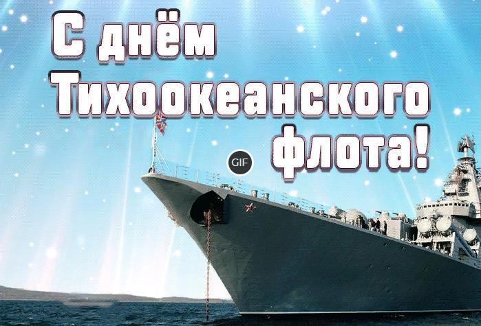 Гифки с днём Тихоокеанского флота