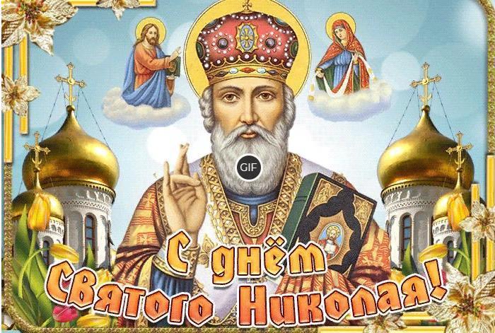 Гифки с днём святого Николая Чудотворца летнего