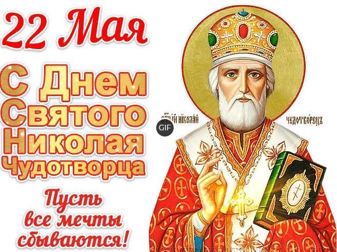 Гифки с днём святого Николая Чудотворца 22 мая