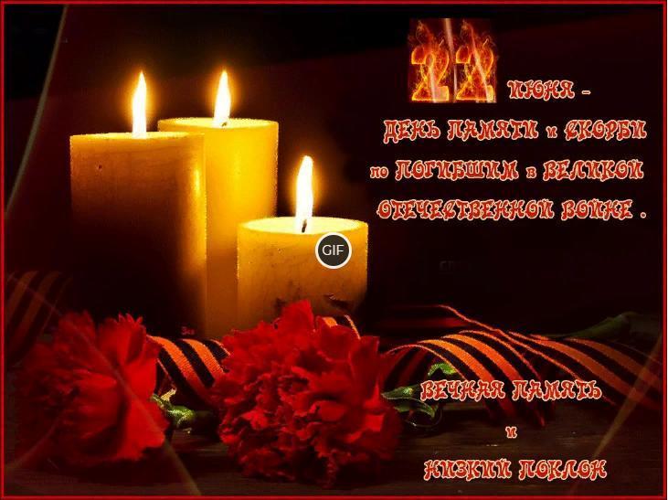 Гифки свеча памяти и скорби погибшим во время ВОВ к 9 мая