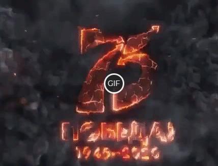 Гифка 75 лет победы 1945-2020