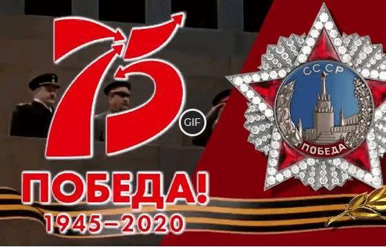 Анимационная картинка 75 лет победы 1945 - 2020