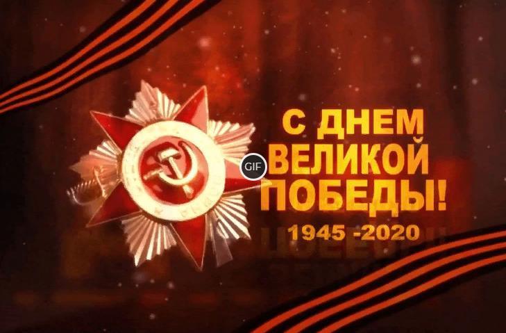 Гифка с днём Великой Победы 1945 - 2020 75 лет