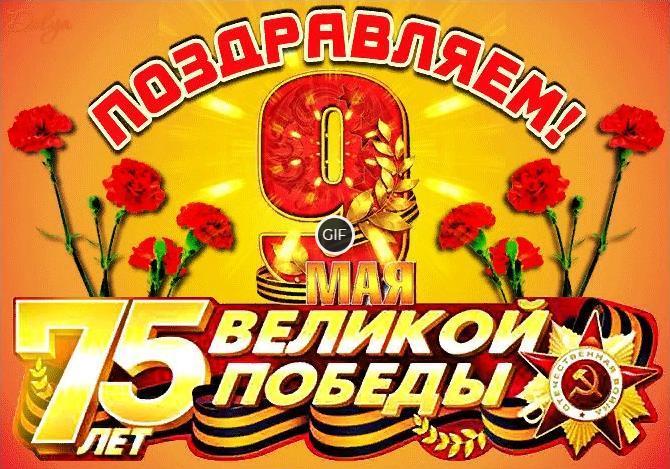 9 мая 75 лет победы поздравления гифки