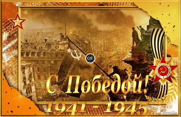 Гифки с днём победы 9 мая скачать бесплатно