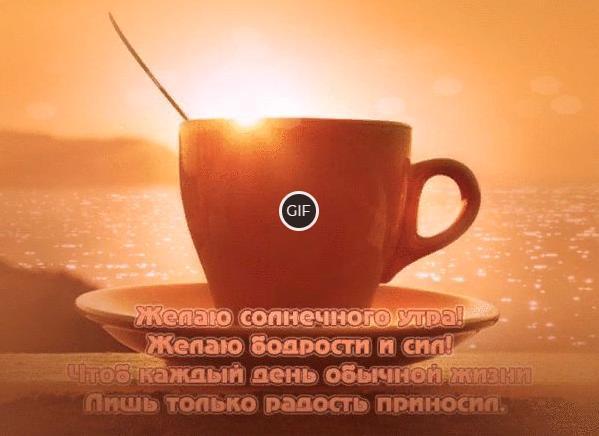 С добрым утром картинки позитивные со смыслом